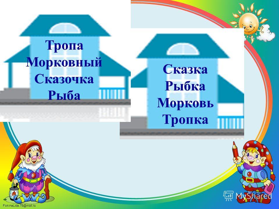 FokinaLida.75@mail.ru Тропа Морковный Сказочка Рыба Сказка Рыбка Морковь Тропка