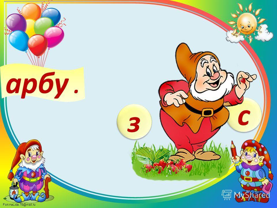 FokinaLida.75@mail.ru арбу. с с з з