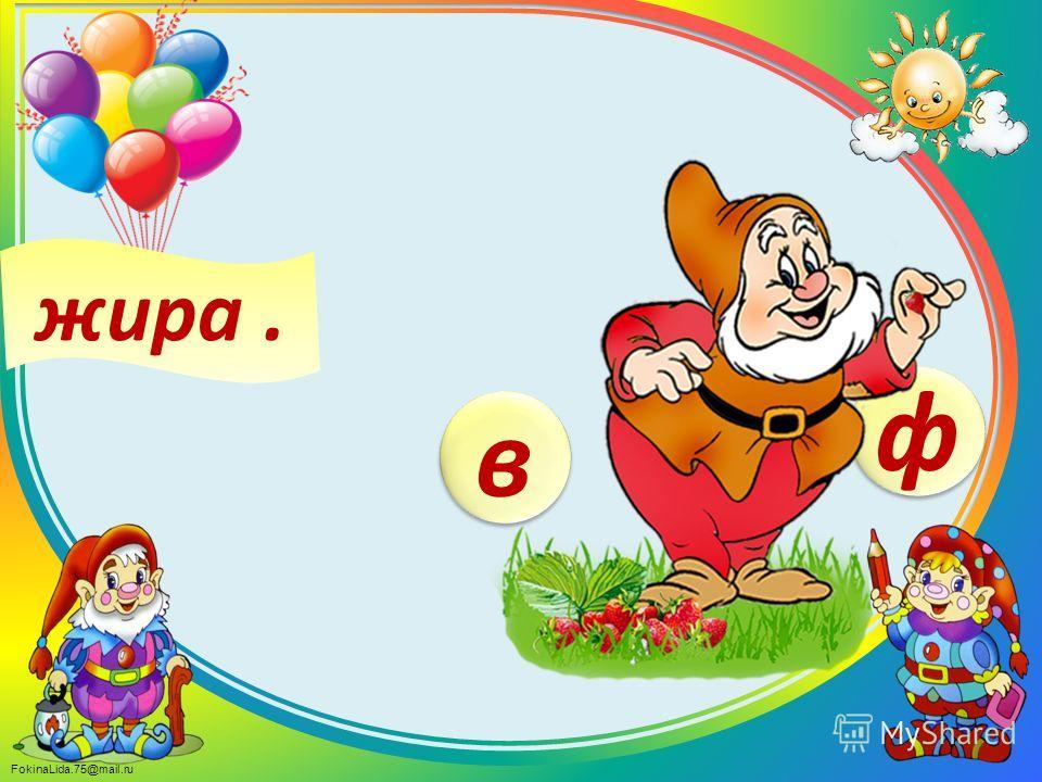 FokinaLida.75@mail.ru жира. ф ф в в