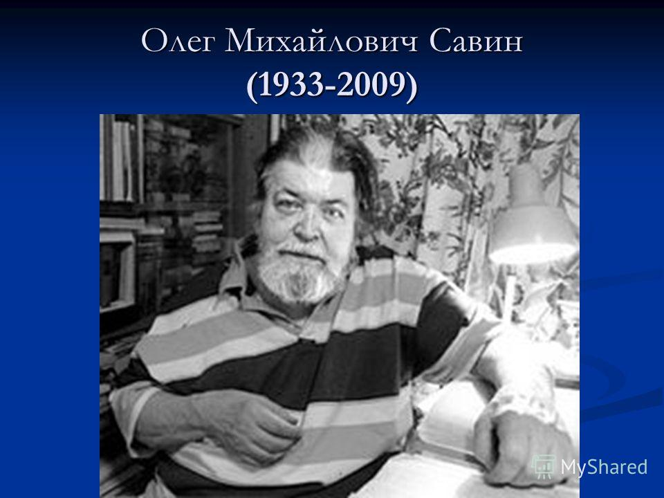 Олег Михайлович Савин (1933-2009)