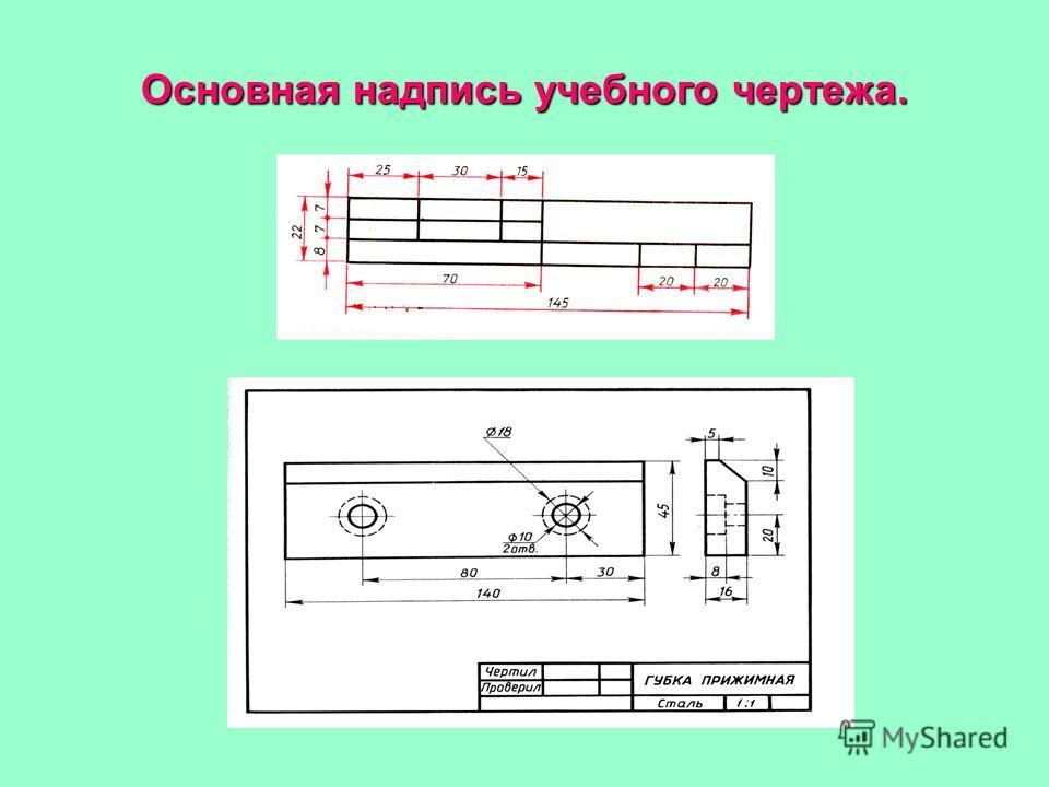 Основная надпись учебного чертежа.