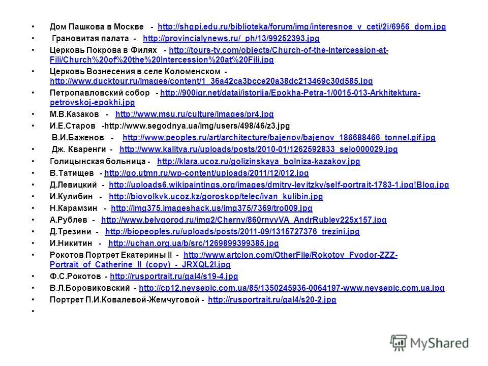 Дом Пашкова в Москве - http://shgpi.edu.ru/biblioteka/forum/img/interesnoe_v_ceti/2i/6956_dom.jpghttp://shgpi.edu.ru/biblioteka/forum/img/interesnoe_v_ceti/2i/6956_dom.jpg Грановитая палата - http://provincialynews.ru/_ph/13/99252393.jpghttp://provin