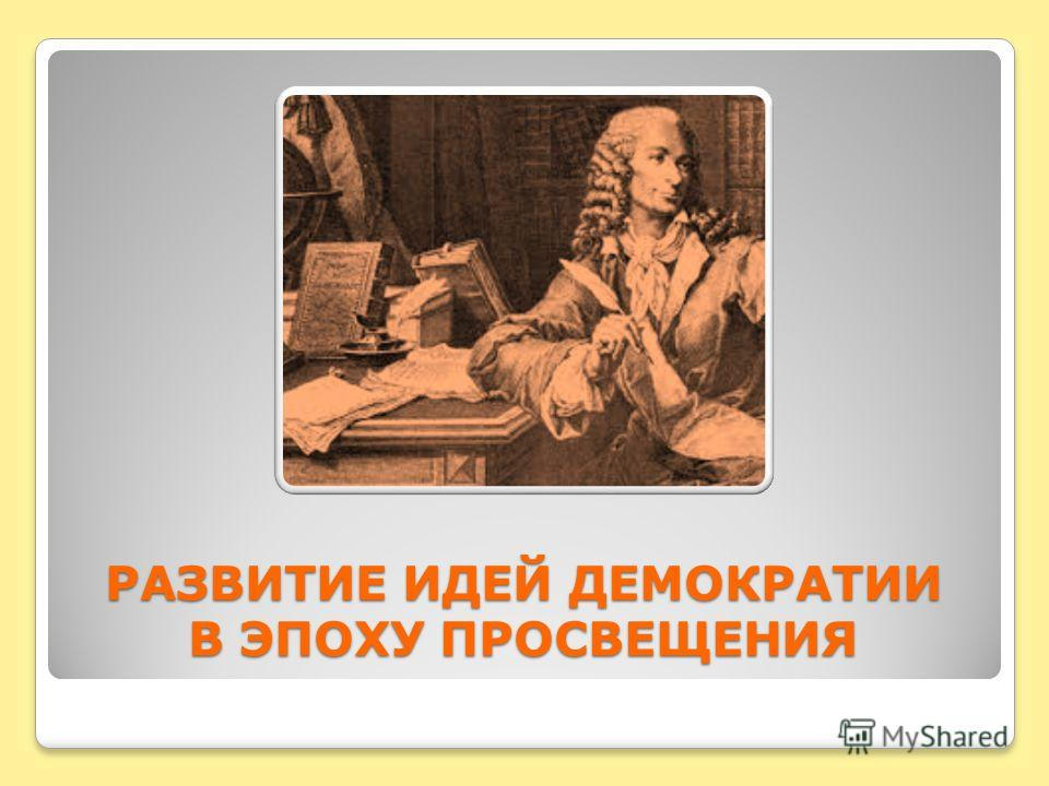 Существовал уже в XIII веке АНГЛИЙСКИЙ ПАРЛАМЕНТ Гравюра XVI в. Заседание парламента при Елизавете