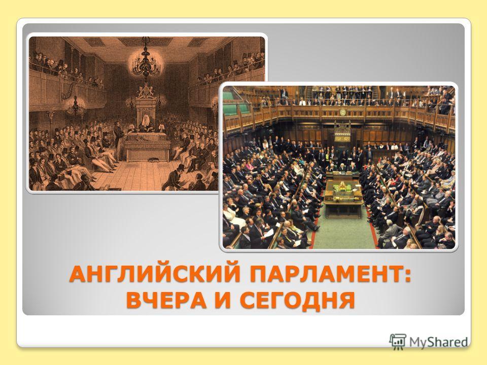 ОПРЕДЕЛЕНИЕ «Парламент» - от французского «parler» «говорить» Парламент высший законодательный и представительный (выборный) орган власти в стране.