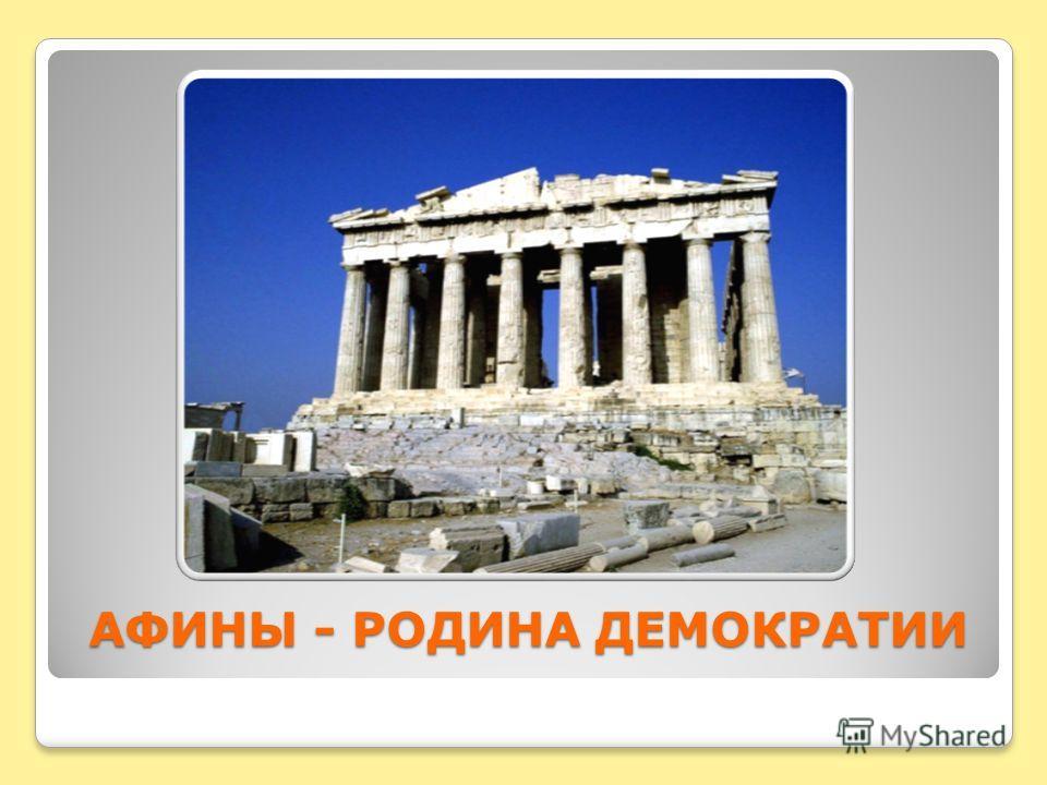ОПРЕДЕЛЕНИЕ «ДЕМОКРАТИЯ» в переводе с греческого означает «власть народа» Демократия – это тип государственного устройства, при котором граждане государства являются источником власти.