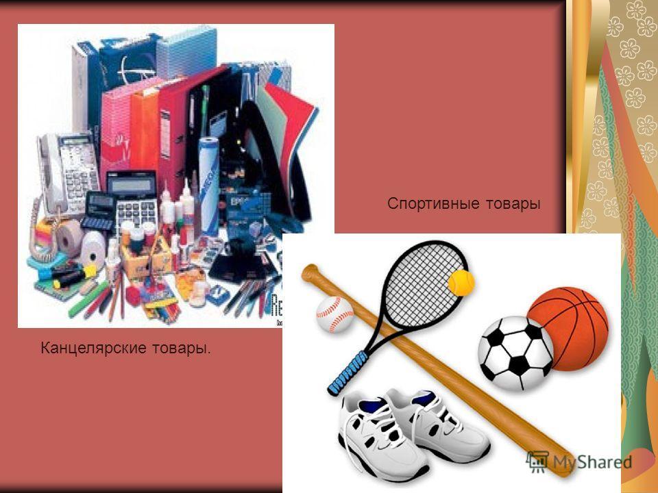 Канцелярские товары. Спортивные товары