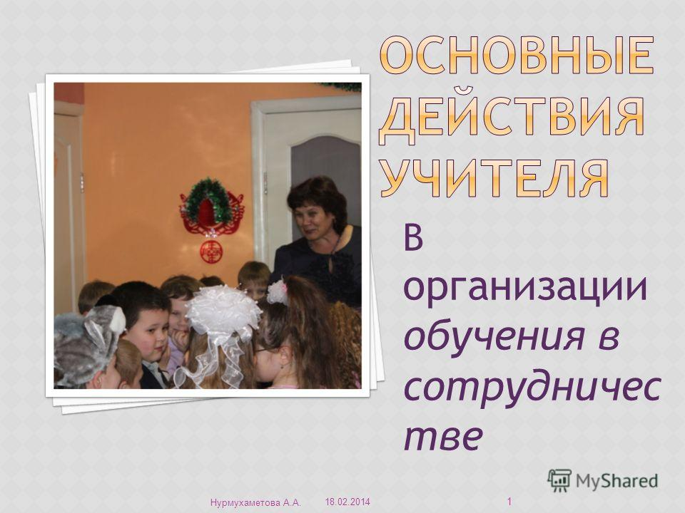 В организации обучения в сотрудничес тве 18.02.2014 Нурмухаметова А.А. 1