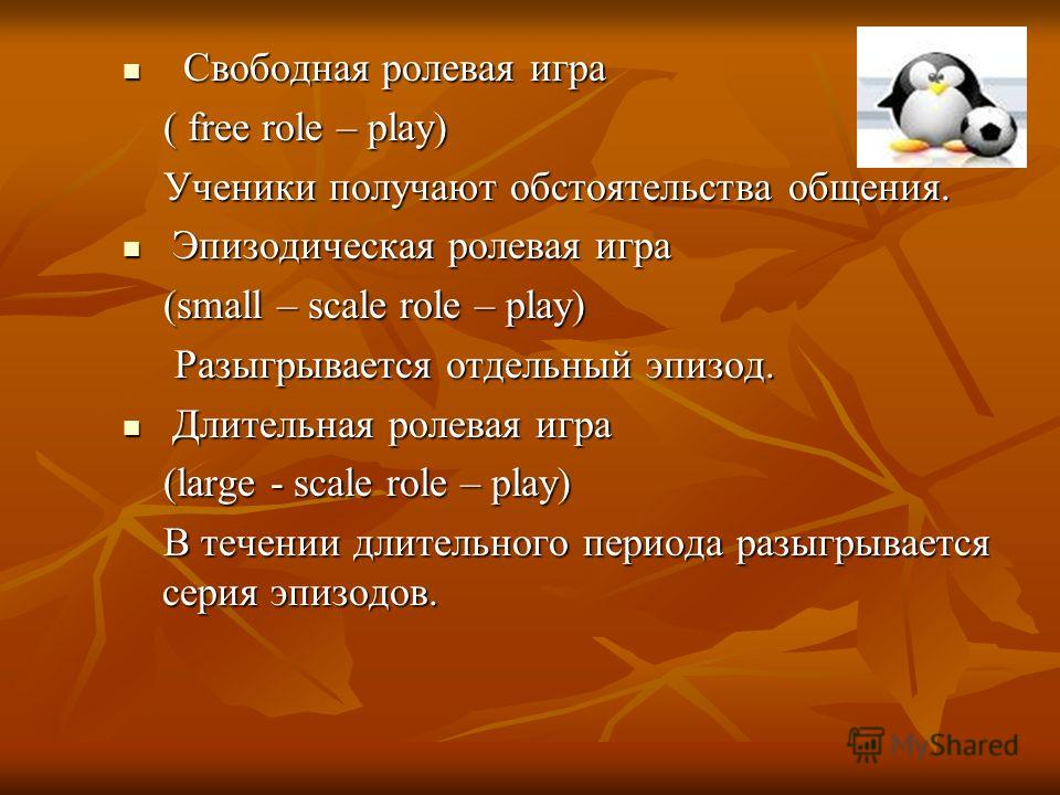 Свободная ролевая игра Свободная ролевая игра ( free role – play) ( free role – play) Ученики получают обстоятельства общения. Ученики получают обстоятельства общения. Эпизодическая ролевая игра Эпизодическая ролевая игра (small – scale role – play)