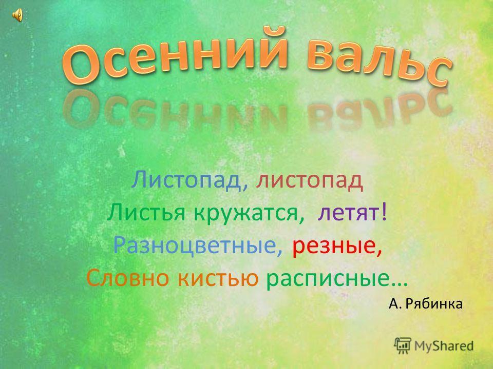 Листопад, листопад Листья кружатся, летят! Разноцветные, резные, Словно кистью расписные… А. Рябинка
