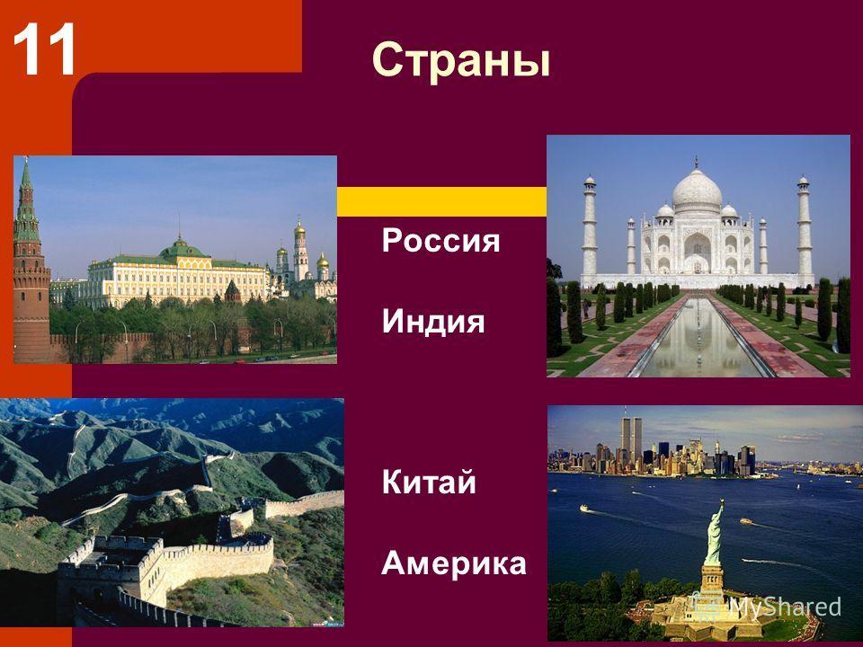 Страны Россия Индия Китай Америка 11