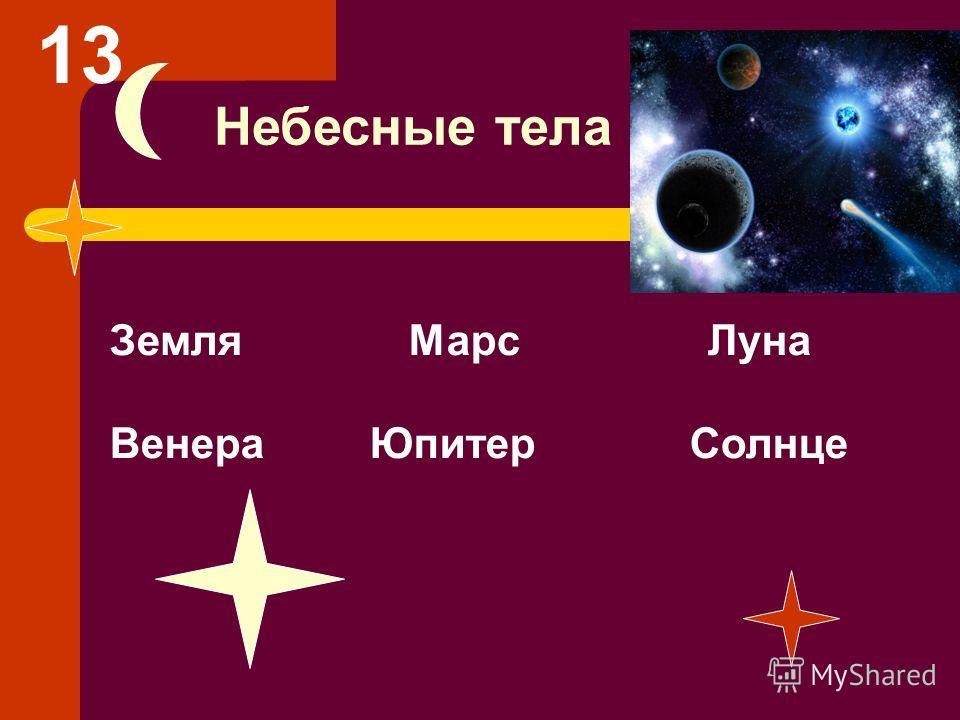 Небесные тела Земля Марс Луна Венера Юпитер Солнце 13
