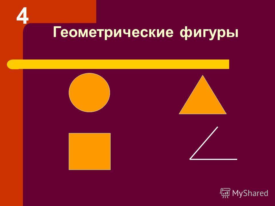 Геометрические фигуры 4