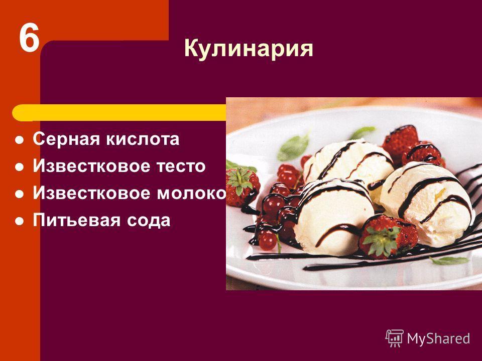 Кулинария Серная кислота Известковое тесто Известковое молоко Питьевая сода 6