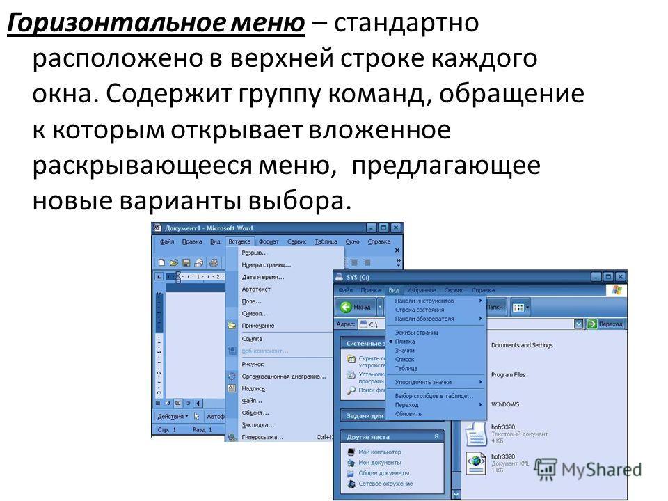 Горизонтальное меню – стандартно расположено в верхней строке каждого окна. Содержит группу команд, обращение к которым открывает вложенное раскрывающееся меню, предлагающее новые варианты выбора.