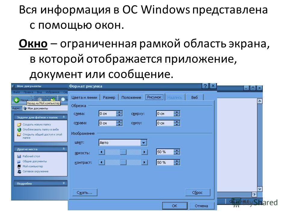 Вся информация в ОС Windows представлена с помощью окон. Окно – ограниченная рамкой область экрана, в которой отображается приложение, документ или сообщение.