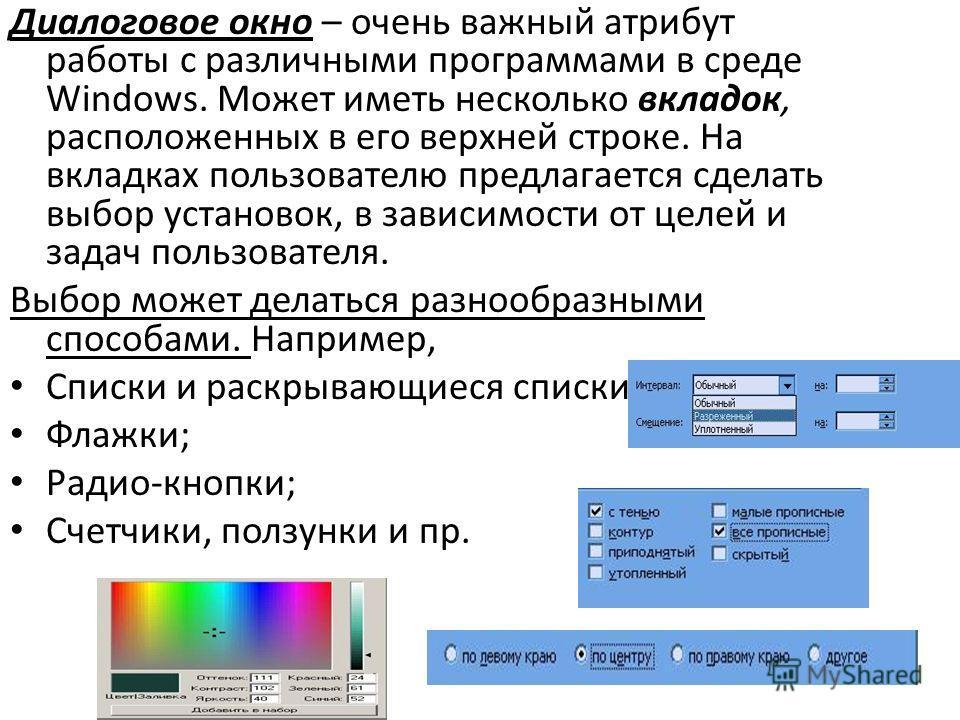 Диалоговое окно – очень важный атрибут работы с различными программами в среде Windows. Может иметь несколько вкладок, расположенных в его верхней строке. На вкладках пользователю предлагается сделать выбор установок, в зависимости от целей и задач п