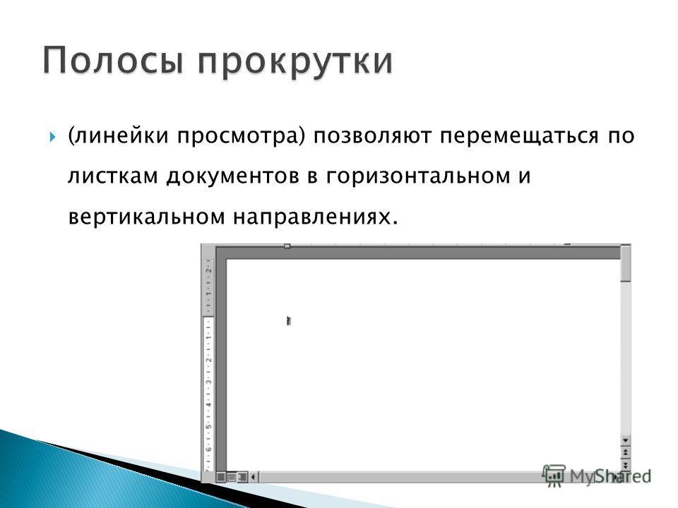 (линейки просмотра) позволяют перемещаться по листкам документов в горизонтальном и вертикальном направлениях.