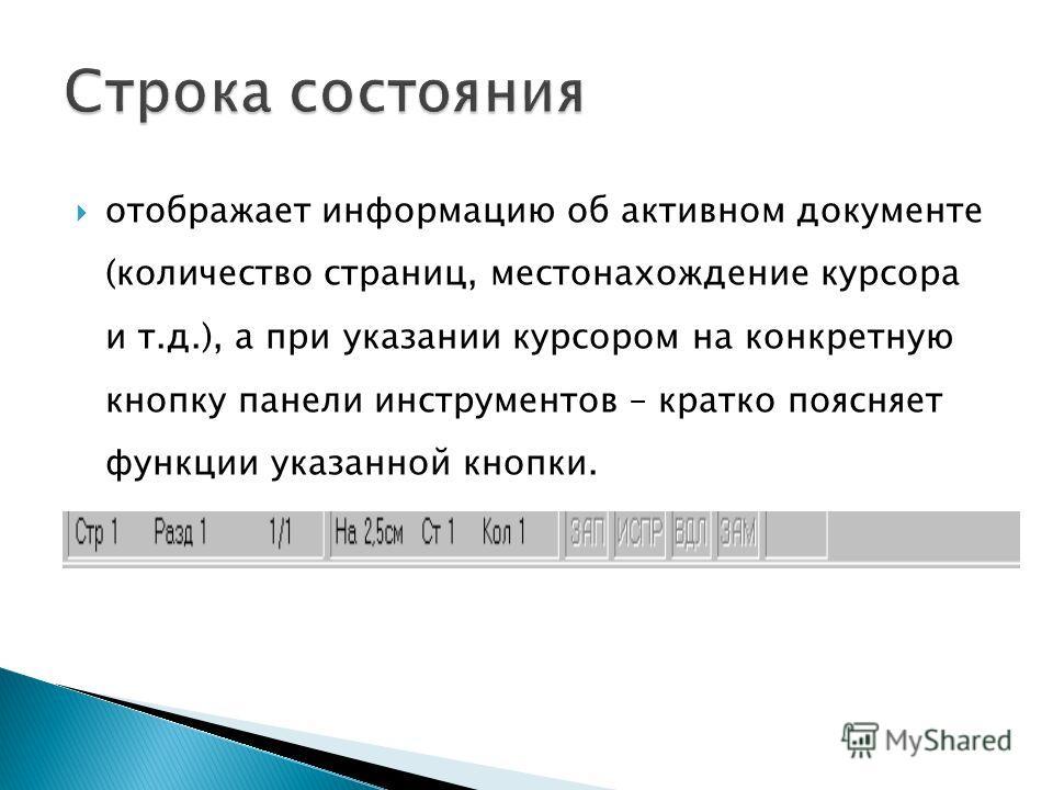 отображает информацию об активном документе (количество страниц, местонахождение курсора и т.д.), а при указании курсором на конкретную кнопку панели инструментов – кратко поясняет функции указанной кнопки.