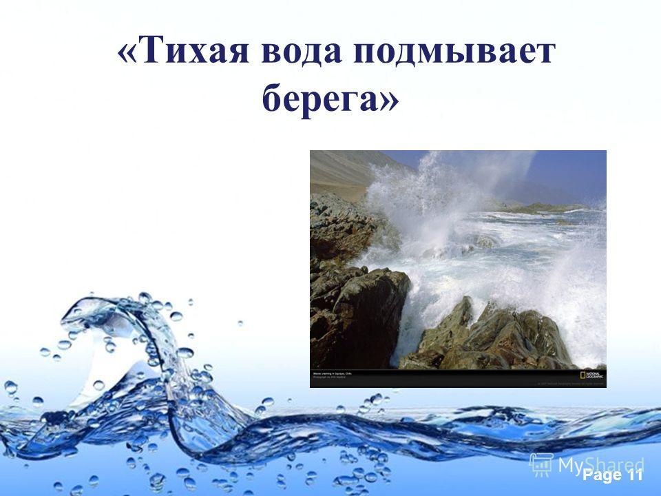 Page 11 «Тихая вода подмывает берега»