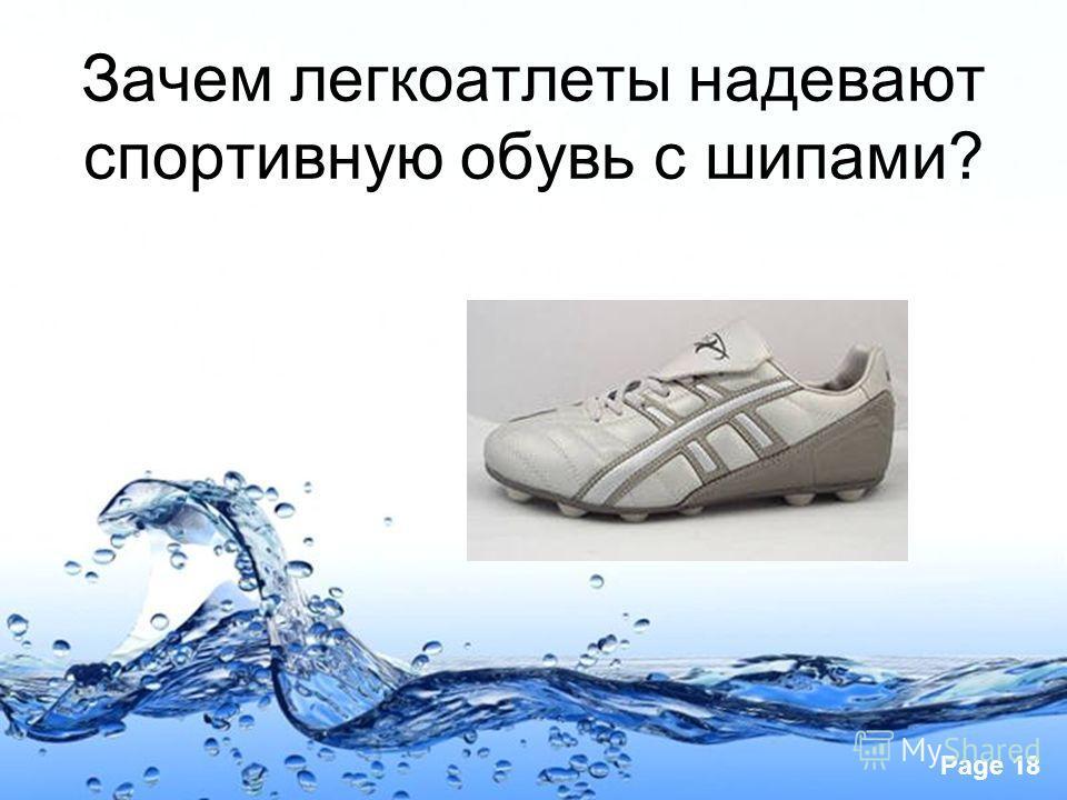 Page 18 Зачем легкоатлеты надевают спортивную обувь с шипами?