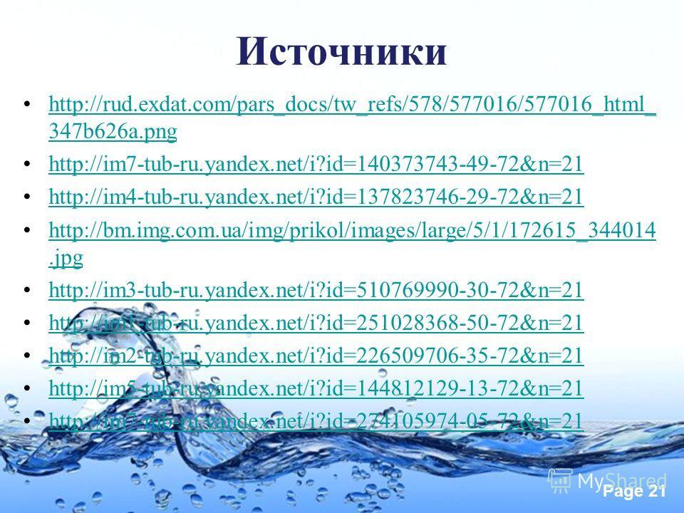 Page 21 Источники http://rud.exdat.com/pars_docs/tw_refs/578/577016/577016_html_ 347b626a.pnghttp://rud.exdat.com/pars_docs/tw_refs/578/577016/577016_html_ 347b626a.png http://im7-tub-ru.yandex.net/i?id=140373743-49-72&n=21 http://im4-tub-ru.yandex.n
