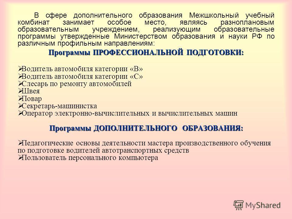В сфере дополнительного образования Межшкольный учебный комбинат занимает особое место, являясь разноплановым образовательным учреждением, реализующим образовательные программы утвержденные Министерством образования и науки РФ по различным профильным