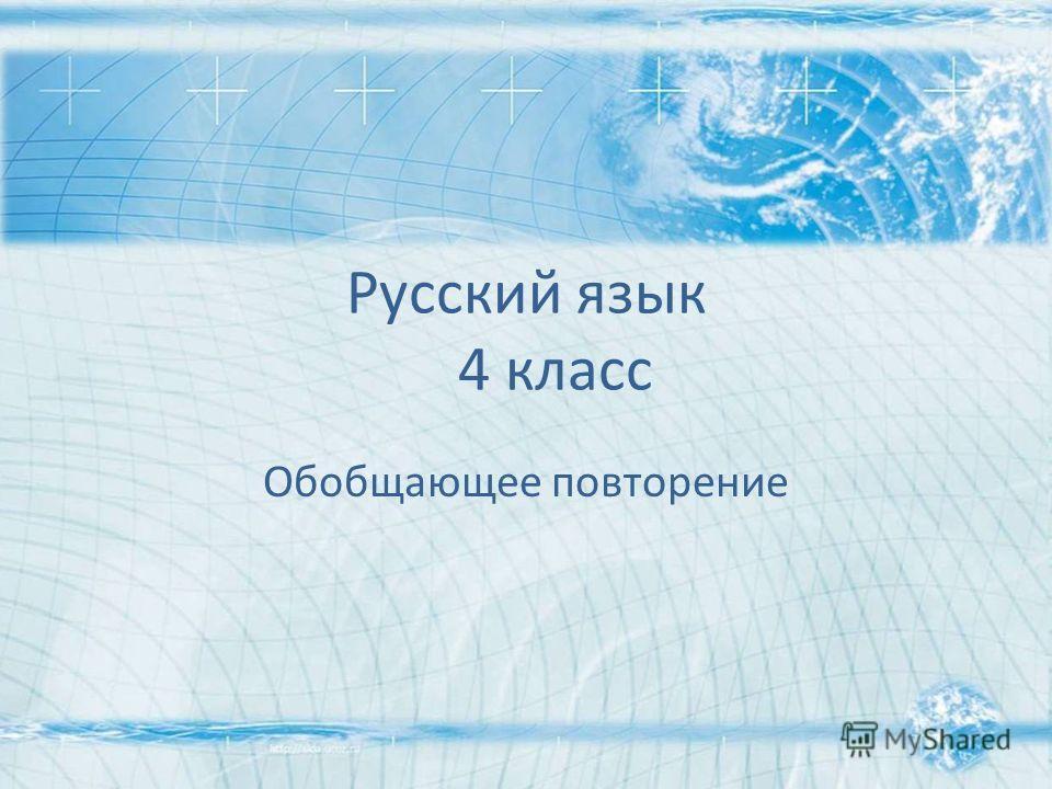 Русский язык 4 класс Обобщающее повторение