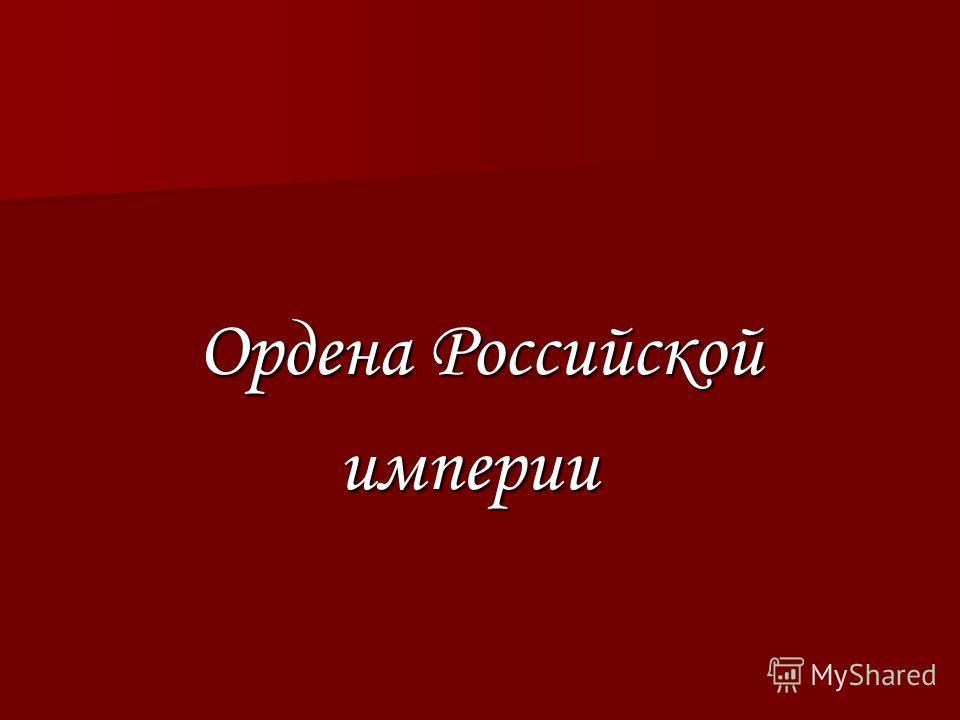Ордена Российской Ордена Российской империи империи