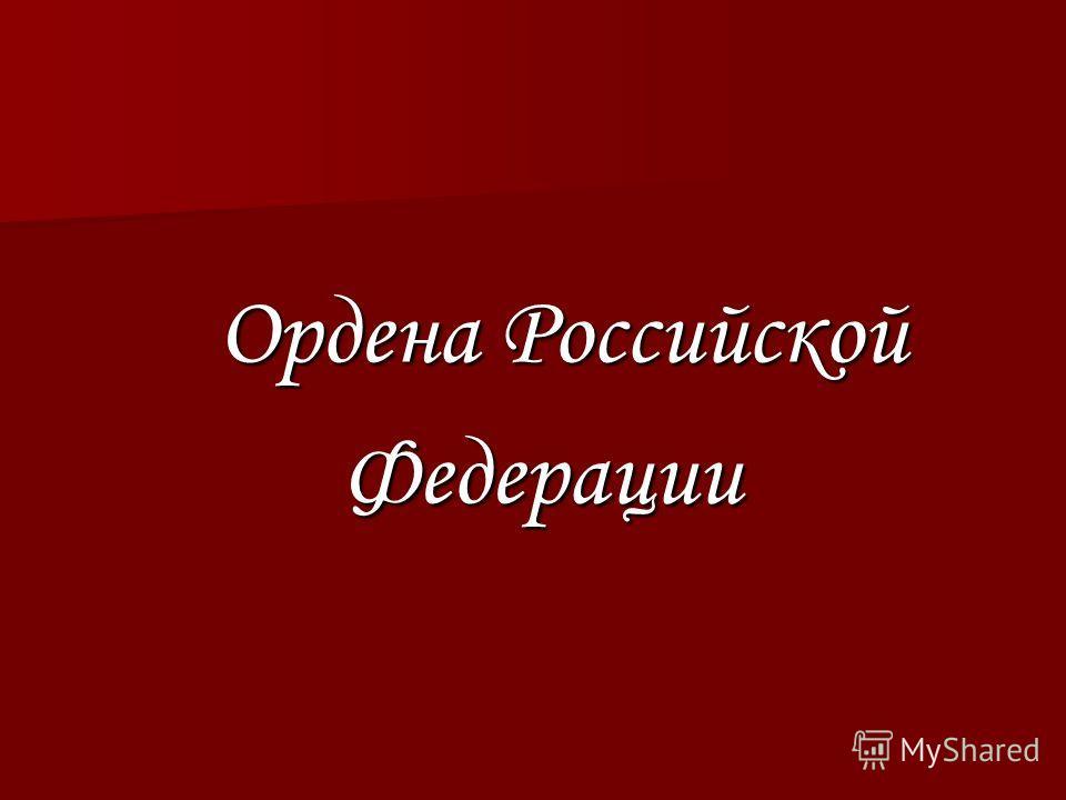 Ордена Российской Ордена Российской Федерации Федерации