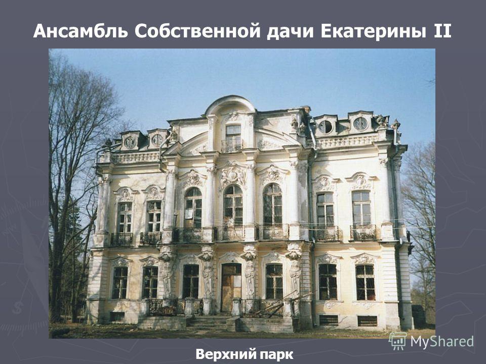 Ансамбль Собственной дачи Екатерины II Верхний парк