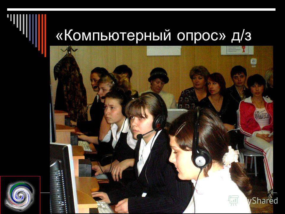 «Компьютерный опрос» д/з