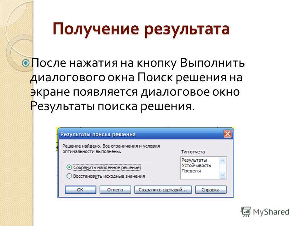 Получение результата После нажатия на кнопку Выполнить диалогового окна Поиск решения на экране появляется диалоговое окно Результаты поиска решения.