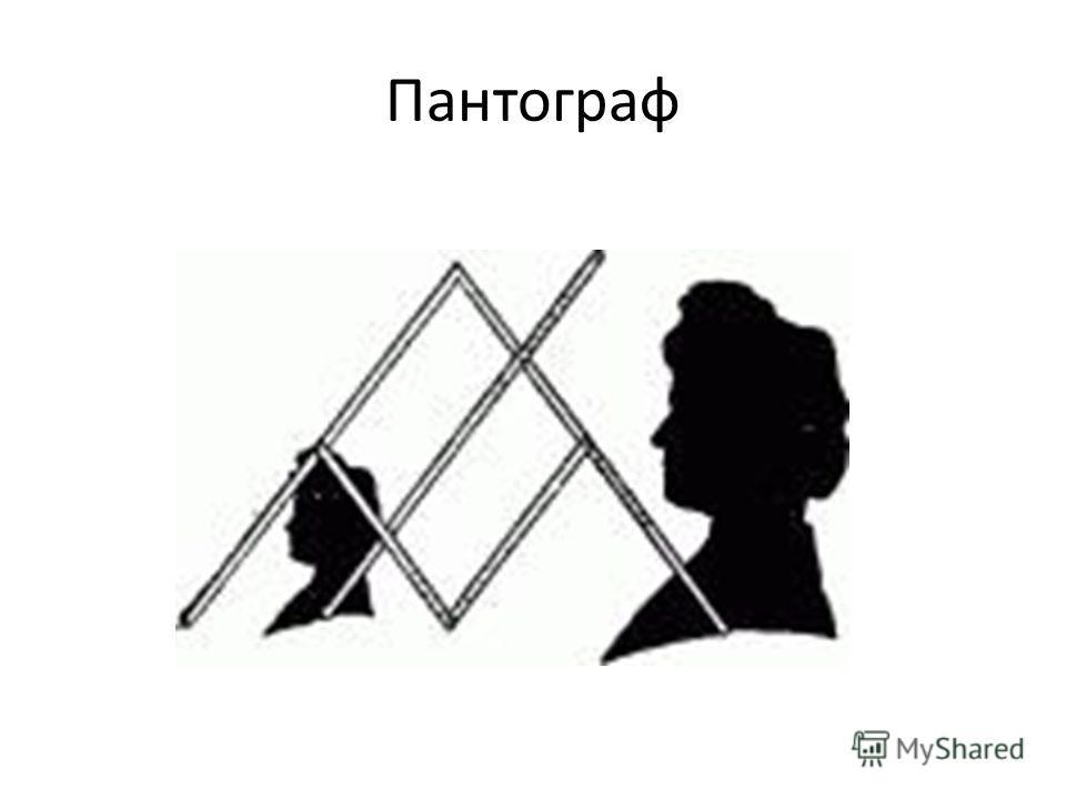 Пантограф