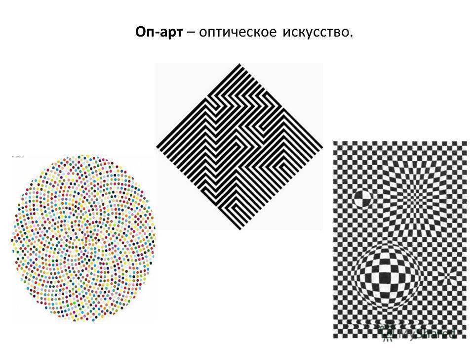 Оп-арт – оптическое искусство.