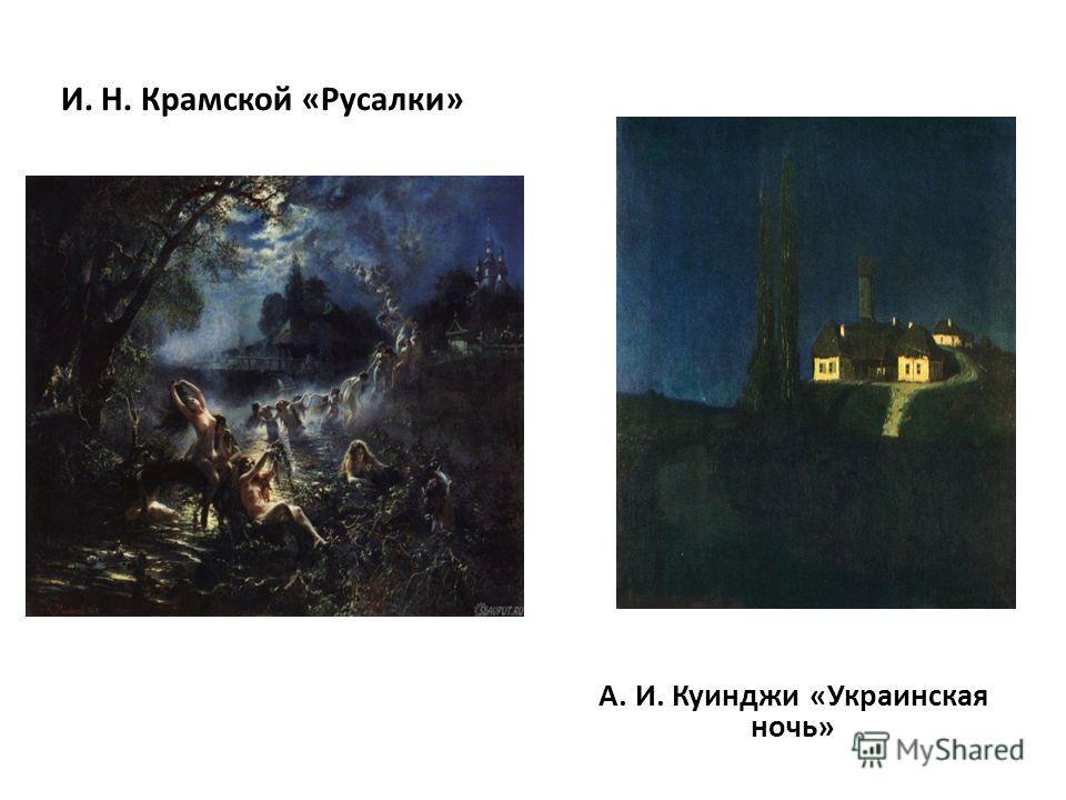 И. Н. Крамской «Русалки» А. И. Куинджи «Украинская ночь»