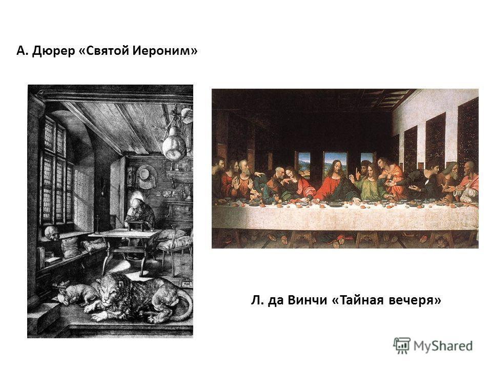 А. Дюрер «Святой Иероним» Л. да Винчи «Тайная вечеря»