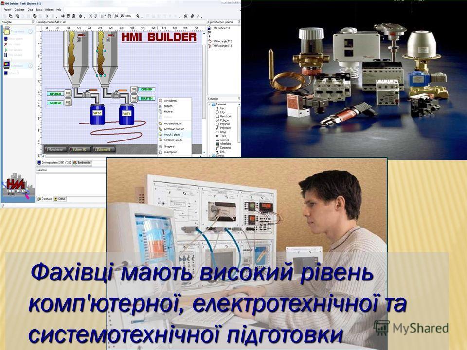 Фахівці мають високий рівень комп'ютерної, електротехнічної та системотехнічної підготовки Фахівці мають високий рівень комп'ютерної, електротехнічної та системотехнічної підготовки