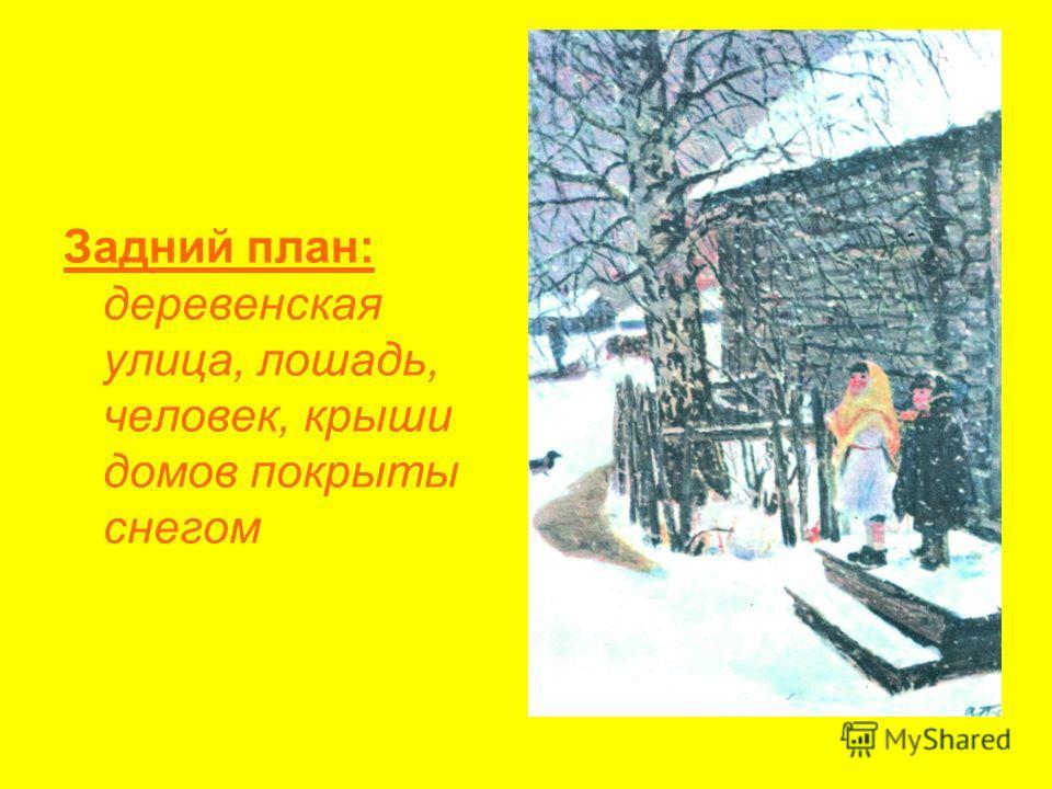 Задний план: деревенская улица, лошадь, человек, крыши домов покрыты снегом