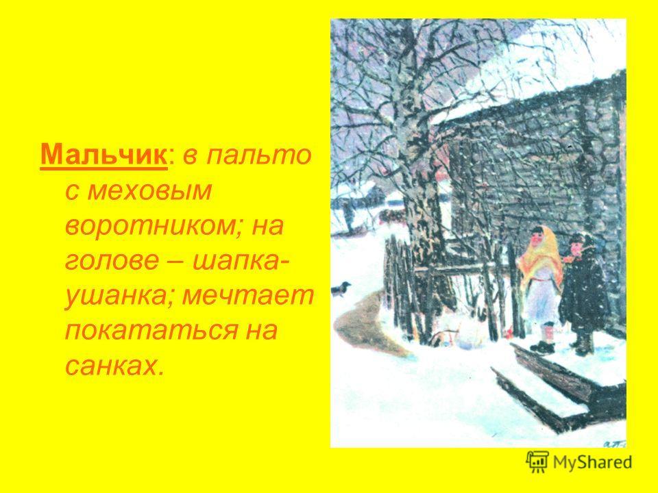 Мальчик: в пальто с меховым воротником; на голове – шапка- ушанка; мечтает покататься на санках.