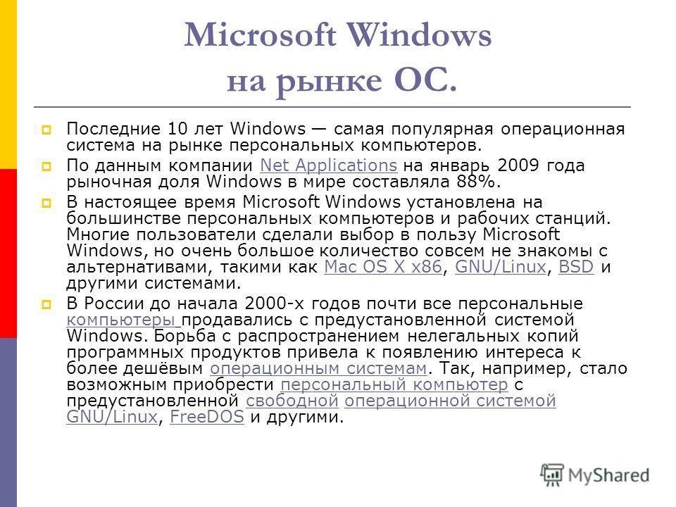 История выпусков версий Microsoft Windows.