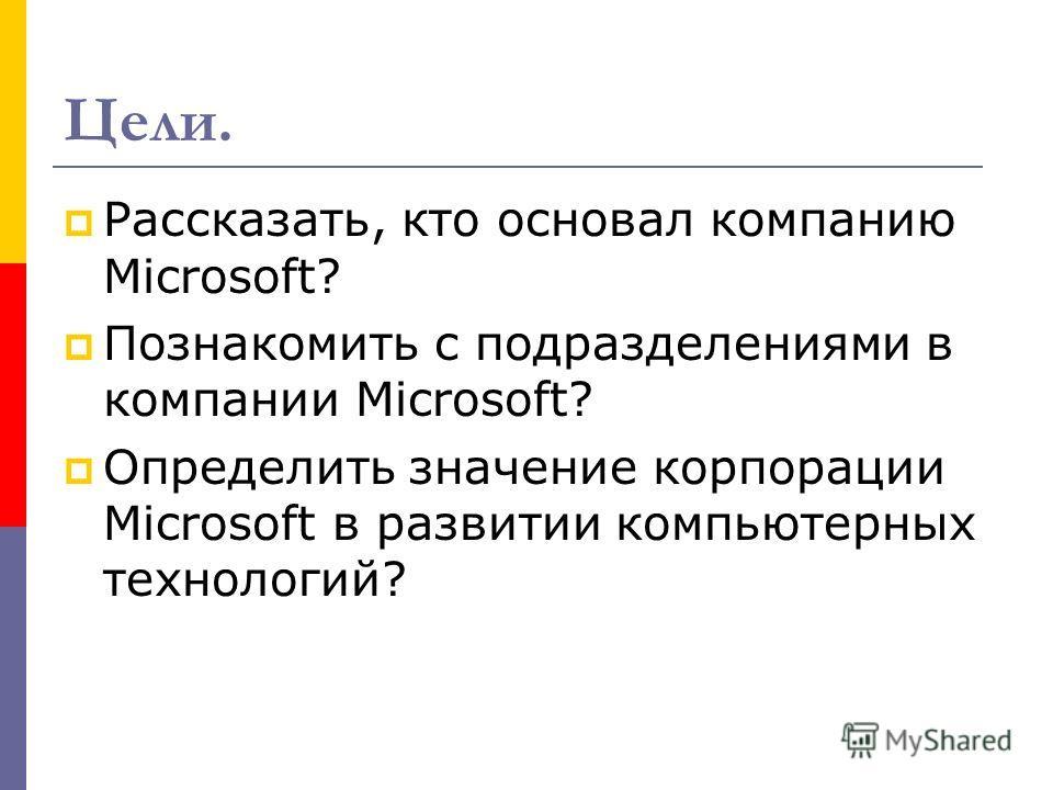 Корпорация Microsoft и её подразделения.