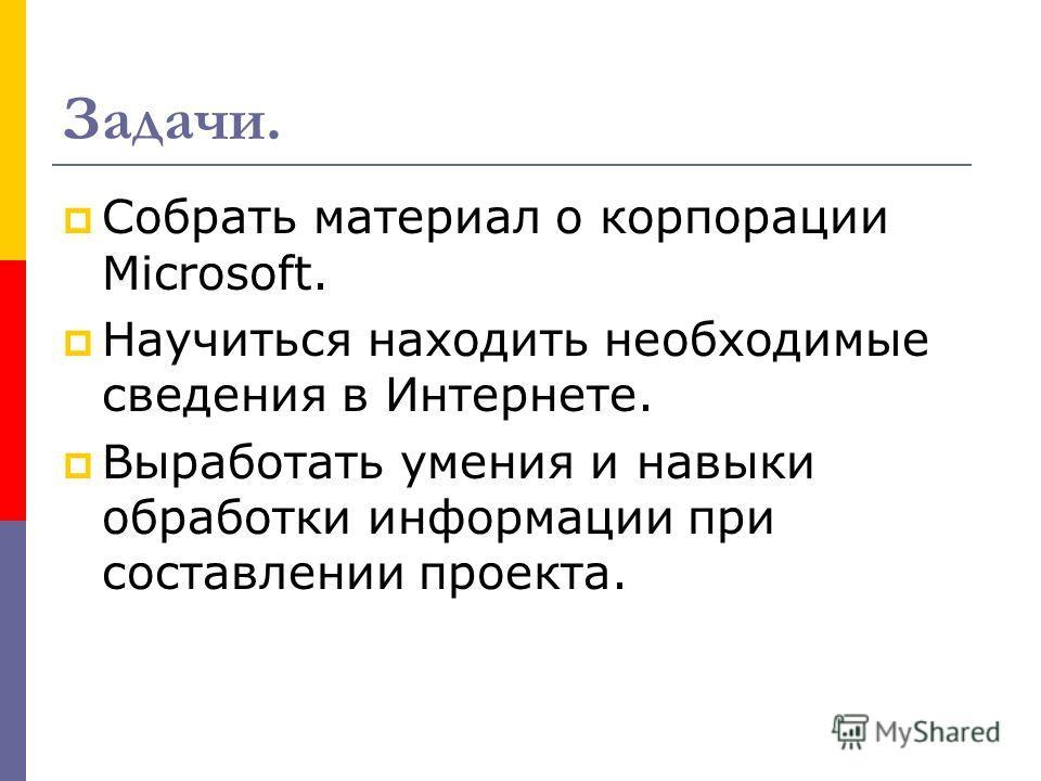 Цели. Рассказать, кто основал компанию Microsoft? Познакомить с подразделениями в компании Microsoft? Определить значение корпорации Microsoft в развитии компьютерных технологий?