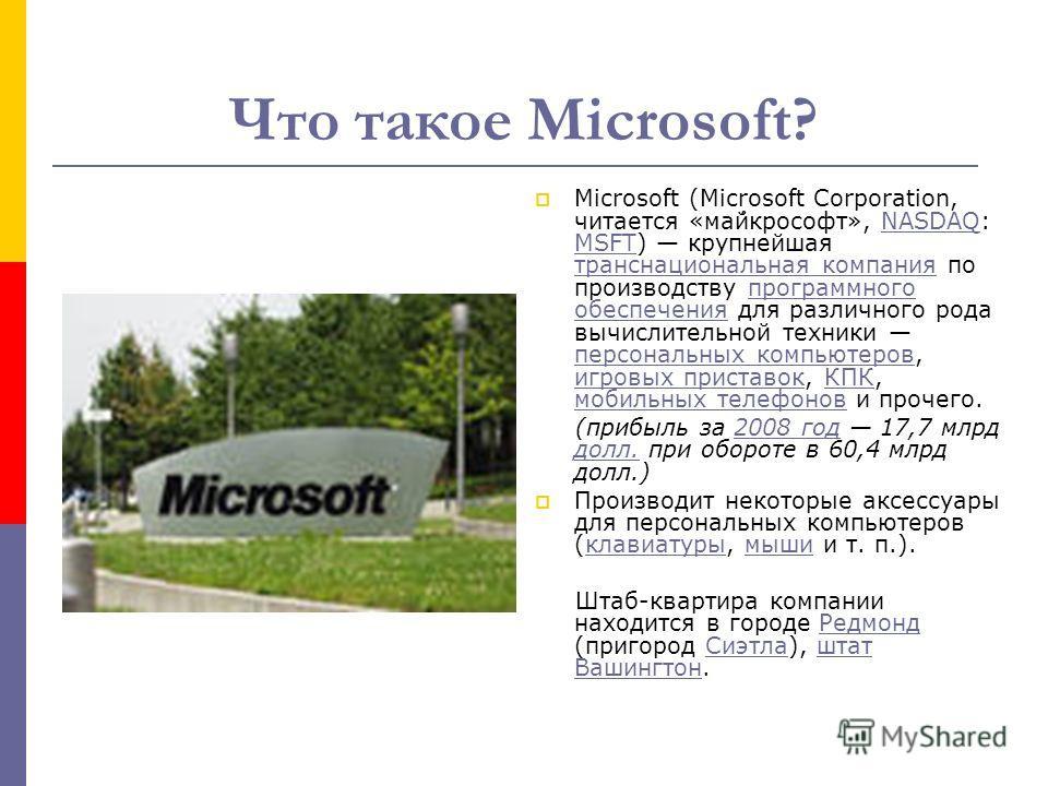 Задачи. Собрать материал о корпорации Microsoft. Научиться находить необходимые сведения в Интернете. Выработать умения и навыки обработки информации при составлении проекта.