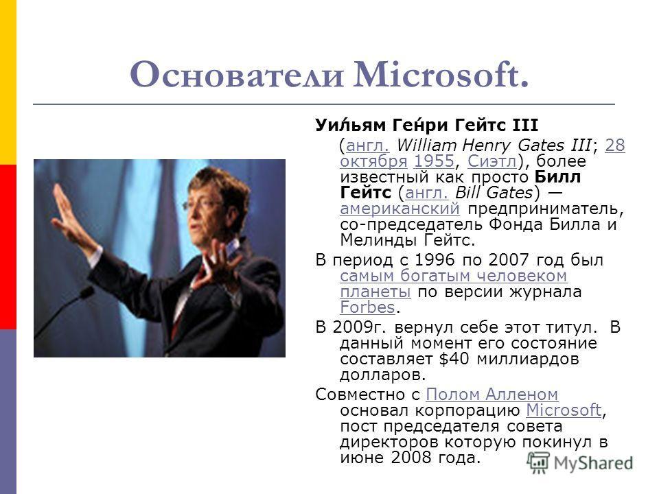 Что такое Microsoft? Microsoft (Microsoft Corporation, читается «ма́йкрософт», NASDAQ: MSFT) крупнейшая транснациональная компания по производству программного обеспечения для различного рода вычислительной техники персональных компьютеров, игровых п