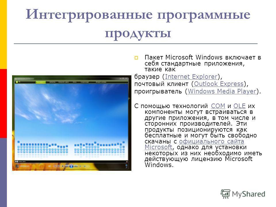 Windows. Это подразделение производит главное детище компании семейство операционных систем Windows. За время существования компании было выпущено несколько версий графических оболочек для DOS Windows 3.1, Windows 95, Windows 98, Windows Ме. А также