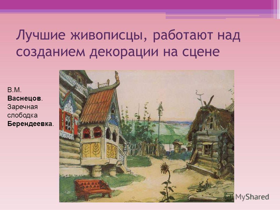 Лучшие живописцы, работают над созданием декорации на сцене В.М. Васнецов. Заречная слободка Берендеевка.