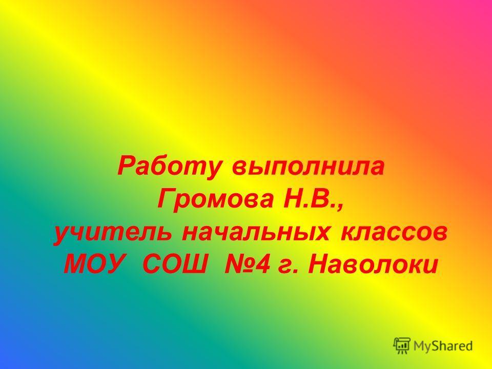 Работу выполнила Громова Н.В., учитель начальных классов МОУ СОШ 4 г. Наволоки