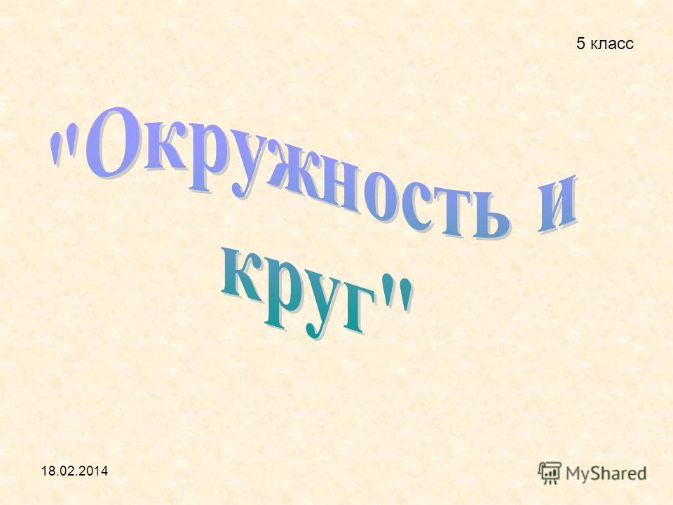 18.02.2014 5 класс