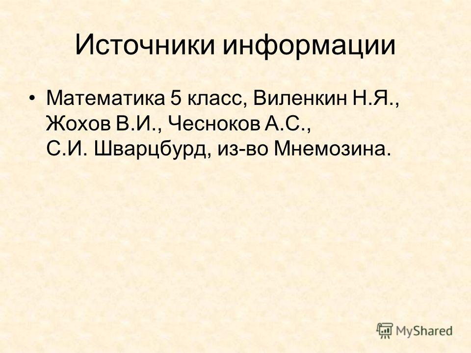 Источники информации Математика 5 класс, Виленкин Н.Я., Жохов В.И., Чесноков А.С., С.И. Шварцбурд, из-во Мнемозина.