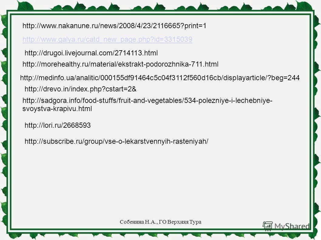 http://www.nakanune.ru/news/2008/4/23/2116665?print=1 http://www.galya.ru/catd_new_page.php?id=3315039 http://drugoi.livejournal.com/2714113.html http://morehealthy.ru/material/ekstrakt-podorozhnika-711.html http://medinfo.ua/analitic/000155df91464c5